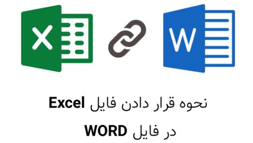 قرارگیری-فایل-اکسل-در-ورد-۵۲۲x295
