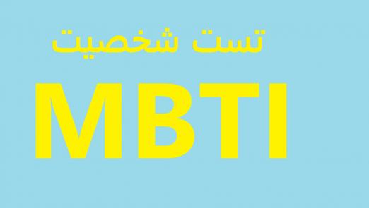 mbti-1600×850-1-522×295