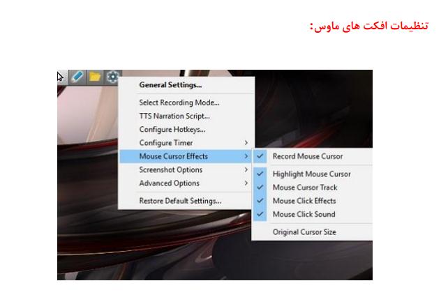 نرم افزار Screen Recorder