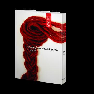 کتاب موهایم را که می بافم