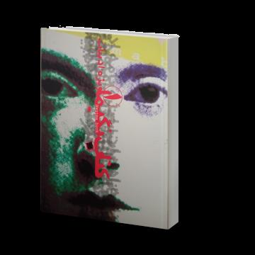 کتاب ادبی نگیما