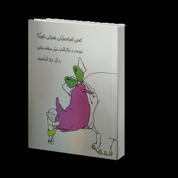 کتاب شعر کودک