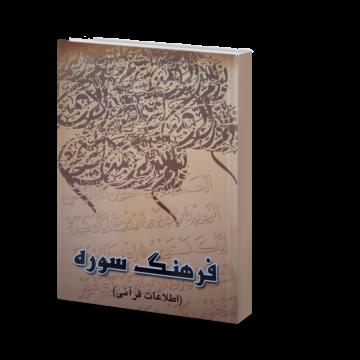 کتاب فرهنگ سوره