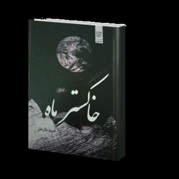 کتاب خاکستر ماه