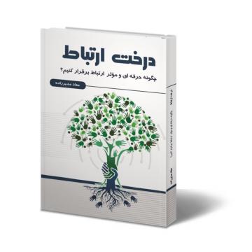 کتاب درخت ارتباط