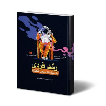 کتاب رشد فردی