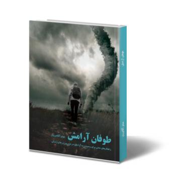 کتاب طوفان آرامش