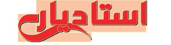 استادیاری  بزرگترین سایت آموزشی و کتاب