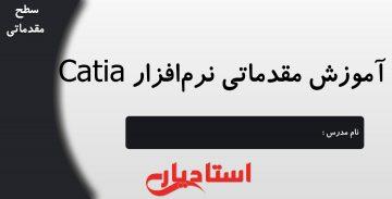 نرمافزار Catia