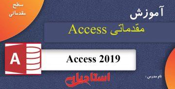 نرم افزار Access