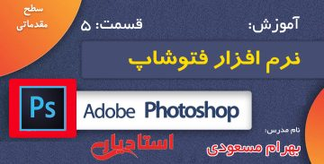نرم افزار photoshop